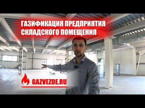Газификация предприятия - складского помещения с офисами в Московской области