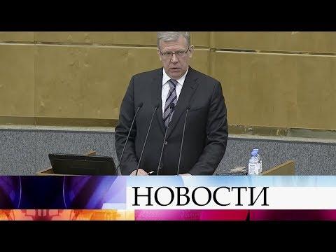 Госдума утвердила Алексея Кудрина на посту председателя Счетной палаты. - DomaVideo.Ru