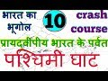 crash course  Indian geography in Hindi part 10  south Indian mountain  Western Ghat detail waptubes