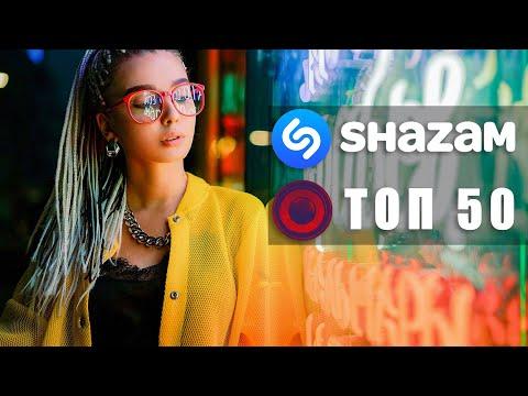 SHAZAM TOP 50   Самые Популярные Хиты! 💣