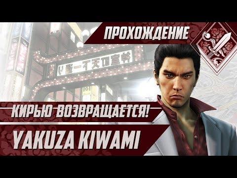 Кирью возвращается! - Yakuza Kiwami #1