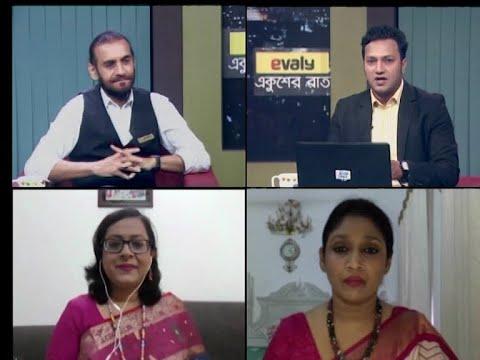 Ekusher Raat || বিষয়: করোনাকালে শিশু || 12 September 2020 || ETV Talk Show