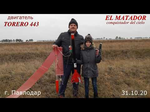 """Решили с сыном ракету запустить 2. """"EL MATADOR"""" conquistador del сielo!""""Матадор"""" покоритель неба!"""