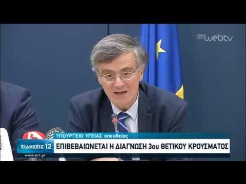 Κορoνοϊός: 3 τα επιβεβαιωμένα κρούσματα στην Ελλάδα   27/02/2020  ΕΡΤ