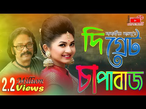 Bangla New Natok | The Great Chapabaz | দি গ্রেট চাপাবাজ | Ft. Salauddin Lavlu & Sporshiya 2017