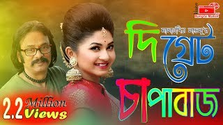 Bangla New Natok | The Great Chapabaz | দি গ্রেট চাপাবাজ | Ft. Salauddin Lavlu & Sporshiya 2017