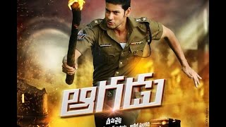 Aagadu Fights  Punch Dialogues -Mahesh babu new movie 2014