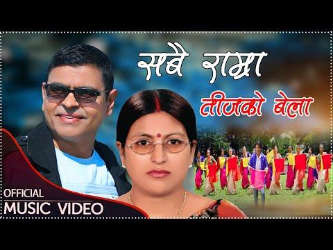 (new teej song 2018/2075 by krishna pariyar & dhakaram paudel sabai ramra teejaka bela सबै राम्रा तीज - Duration: 15 minutes.)