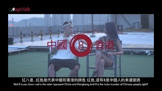 Download Lagu 中国香港 Rapper Al Rocco 和 Magic Talk 讲广东话 Red 8 红八 Mp3