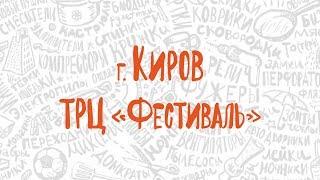 Праздничное открытие Галамарт в г. Киров, ТРЦ «Фестиваль»