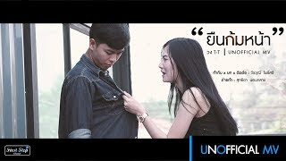 Download Lagu ยืนก้มหน้า - T_T (ทีที)    [Unofficial MV] Mp3