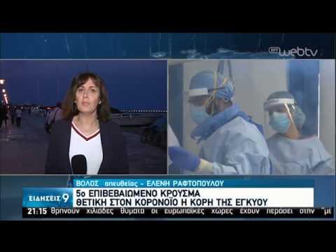Κορονοϊός: Σε επαγρύπνηση ο Βόλος-Συνεχίζονται οι ιχνηλατήσεις   06/06/2020   ΕΡΤ