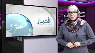 نشرة الأخبار ليوم الأربعاء 28/1/2015 | تلفزيون الفجر الجديد