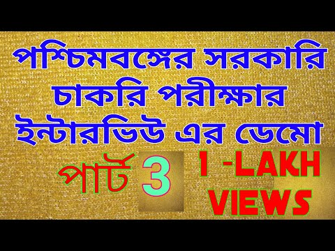 Download West Bengal ssc and primary interview HD Mp4 3GP Video and MP3