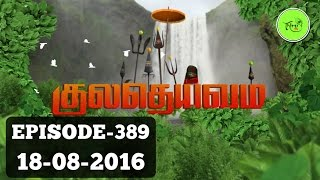 Kuladheivam SUN TV Episode - 389(18-08-16)