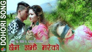 Chhaina Ajhai Mareko - Jun K. PD & Apshara Kharel