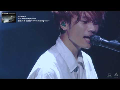 , title : 'WEAVER 10th Anniversary Live 最後の夜と流星 〜We're Calling You〜「くちづけDiamond」'