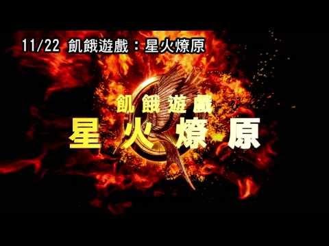 1122 飢餓遊戲 星火燎原 星星之火篇