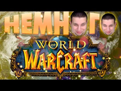 Немного World of Warcraft