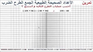الرياضيات السادسة إبتدائي - الأعداد الصحيحة الطبيعية الجمع و الطرح و الضرب : تمرين 4