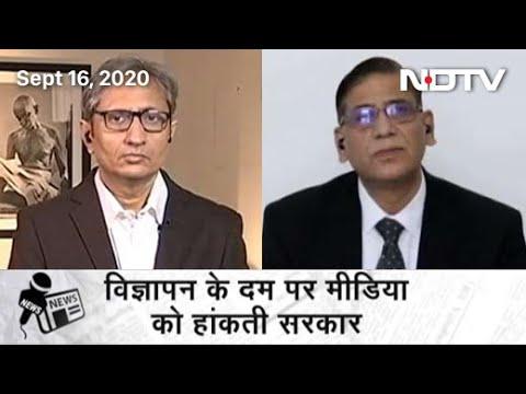 Prime Time With Ravish Kumar: Press की आज़ादी पर सरकारी विज्ञापनों का डंडा