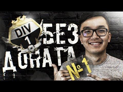 FIFA 18 - R2D1 БЕЗ ДОНАТА #1 - НАЧАЛО