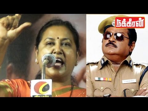 Captain-Vijayakanth-as-role-model-of-TN-Police-Premalatha-funny-speech