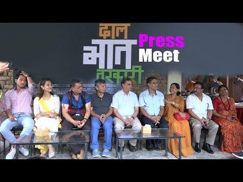 "(थकाली खाना झै स्वाद पाइने चलचित्र ""दाल भात तरकारी"" | Daal Bhaat Tarkari | press Meet - Duration: 34 minutes.)"