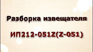 Разборка дымового извещателя ИП212-051Z(Z-051)