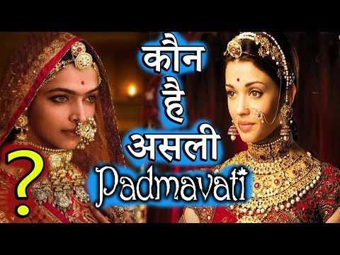 Video Aishwarya Rai और Deepika Padukone में से कौन है असली Padmavati ? | Shahid Kapoor | Ranveer Singh download in MP3, 3GP, MP4, WEBM, AVI, FLV January 2017