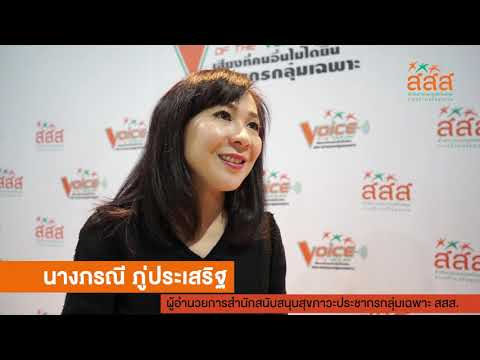 """รวมพลังส่งเสียงขอระบบขนส่งสาธารณะที่ทุกคนเข้าถึงได้ รวมพลังส่งเสียงขอระบบขนส่งสาธารณะที่ทุกคนเข้าถึงได้  """"สะดวก-ปลอดภัย-เป็นธรรม-ครอบคลุมทั่วถึง""""  ประเทศไทยมีสาเหตุการตายจากท้องถนนติดอันดับ 2 ของโลก ปัจจุบันระบบขนส่งสาธารณะกลุ่มผู้พิการ ผู้สูงอายุไม่ได้รับความสะดวกไม่ได้เป็นมิตรกับทุกคน อีกทั้งกลุ่มผู้หญิงยังถูกคุกคามทางเพศบนระบบขนส่งสาธารณะ โดยเฉพาะบนรถโดยสารประจำทาง นอกจากนี้ราคาค่าโดยสารยังไม่เป็นธรรมกับกลุ่มคนจนเมือง  ในเวทีการประชุมวิชาการและแลกเปลี่ยนเรียนรู้ เสียงที่คนอื่นไม่ได้ยิน : ประชากรกลุ่มเฉพาะ (Voice of the voiceless :the vulnerable populations ) เดือนมิถุนายนที่ผ่านมา มีการจัดเวทีสาธารณะ """"ระบบขนส่งสาธารณะปลอดภัย ทุกคนเข้าถึงได้"""" พร้อมประกาศเจตนารมย์เพื่อขับเคลื่อนให้หน่วยงานที่เกี่ยวข้องด้านการเดินทางได้จัดบริการขนส่งสาธารณะอย่างเท่าเทียม ปลอดภัย และสะดวกให้กับประชากรกลุ่มเฉพาะ  สสส.และภาคีเครือข่ายประชากรกลุ่มเฉพาะทั้ง 8 กลุ่ม ได้แก่ ผู้พิการ ผู้สูงอายุ ผู้หญิง คนไร้บ้าน ผู้ต้องขัง ผู้มีสถานะปัญหาสถานะบุคคล/ประชากรข้ามชาติ และมุสลิม ร่วมผลักดันให้ทุกคนเข้าถึงระบบขนส่งสาธารณะอย่างเท่าเทียม ปลอดภัย"""