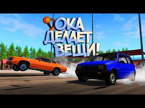 BeamNG Drive | ОКА которая смогла! Русские спорткары наказывают... (видео)