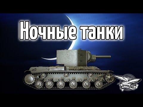 Стрим - Ночные танки