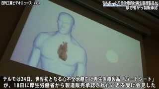 テルモ、製販承認−心不全治療向け再生医療製品(動画あり)