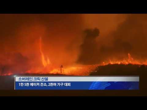 '빅서' 산불 2천가구 대피  7.25.16 KBS America News