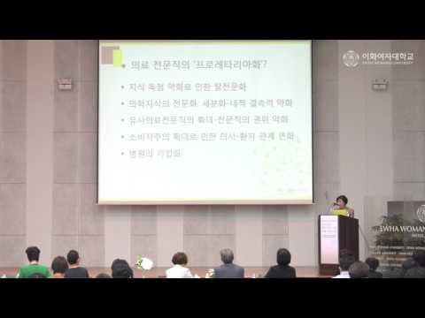 [보구여관 130주년 기념 심포지엄] 한국 사회와 여성 건강