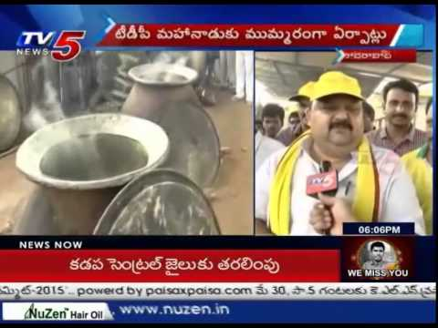 Special Dishes Preparing in TDP Mahanadu Meeting :
