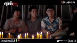 11 12 13 Ghost All Around                                                             Platinum Cineplex Cambodia