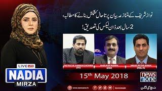 Video Live with Nadia Mirza | 15-May-2018 | Malik Noor Awan | Shaukat Basra |   Fayazulhasan chohan | MP3, 3GP, MP4, WEBM, AVI, FLV Agustus 2018
