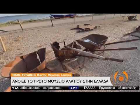 Άνοιξε το πρώτο μουσείο αλατιού στην Ελλάδα | 03/09/2020 | ΕΡΤ