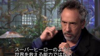 ティム・バートン監督インタビュー映像/映画『ミス・ぺレグリンと奇妙なこどもたち』