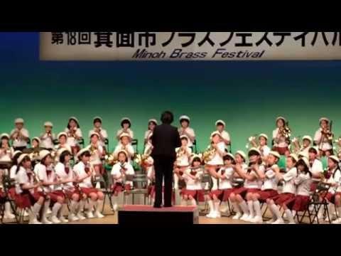 箕面バンドフェスティバル招待校 呉服小学校吹奏楽部