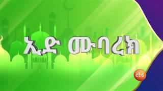 EID AL FITIR SPECIAL PROGRAM ON EBS TV የኢድ አል ፈጢር ልዩ የበዓል ዝግጅት በኢቢኤስ