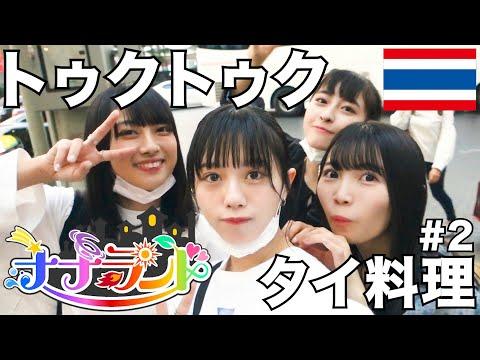 , title : '【ナナランドTV】JAPAN EXPO 2020  タイ・バンコクVLOG【Ep.2 トゥクトゥクとタイ料理】'