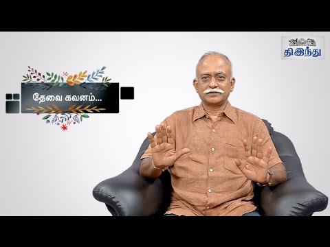 Vazhvu-Inithu-E09-Be-Conscious-Tamil-The-Hindu