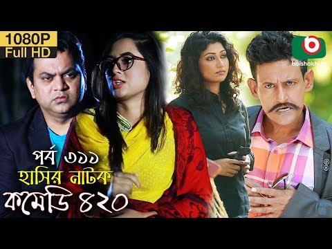 হাসির নতুন নাটক - কমেডি ৪২০   Bangla New Natok Comedy 420 EP 311   MM Morshed & Ahona - Serial Drama