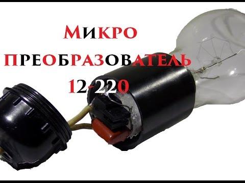 Железо. Смотреть онлайн: Микро преобразователь 12-220