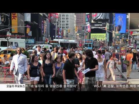 뉴욕시 인구 성장 지속세  3.23.17 KBS America News