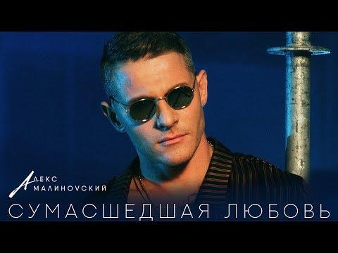 Алекс Малиновский — Сумасшедшая Любовь (премьера клипа, 2018) (видео)