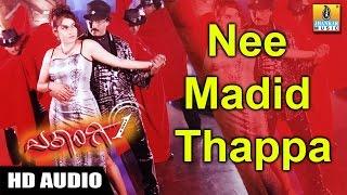 Nee Madid Thappa - Ekangi - Kannada Movie